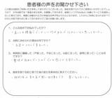 稲沢市在住長谷川麻美様30代直筆メッセージ