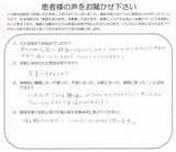 稲沢市在住羽柴涼子様40代直筆メッセージ