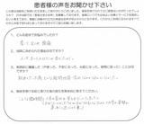 稲沢市在住T.Y様30代トリマー直筆メッセージ