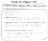 稲沢市在住坂口良明様70代無職直筆メッセージ