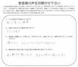 稲沢市在住S.K様30代技術職直筆メッセージ