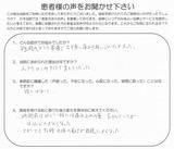 稲沢市在住40代会社員直筆メッセージ