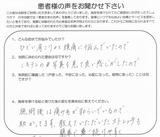 清須市在住H.E様30代会社員直筆メッセージ