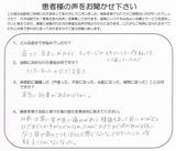 稲沢市在住R・H様30代会社員直筆メッセージ