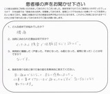 稲沢市在住S・N様30代自営業直筆メッセージ
