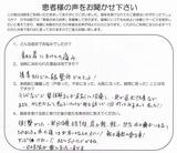 稲沢市在住小田原鎮毅様50代自営業直筆メッセージ